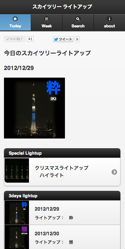 Skytreelightup