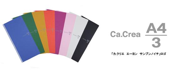 Cacrea title