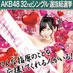akb5ths_catch