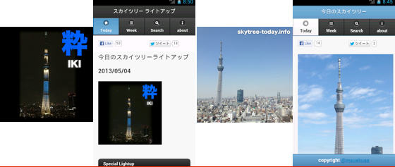 Skytreeapps title