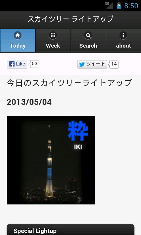 Skytreelightup01