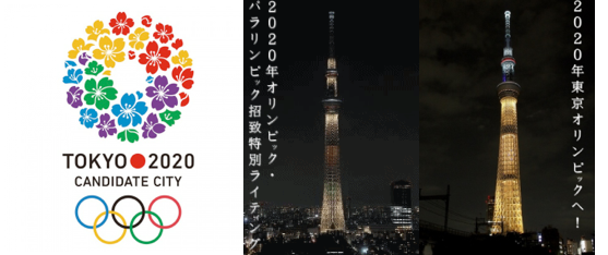 2020tokyoskytree title