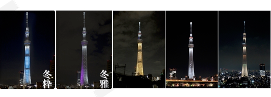 Skytree201312 title