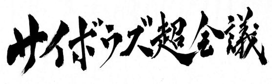 Cybozuchokaigi01 title