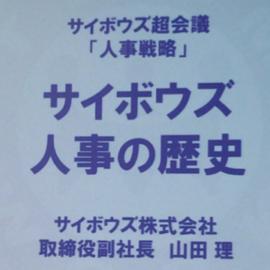 cybozuchokaigi03_catch