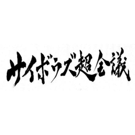 cybozuchokaigi05_catch