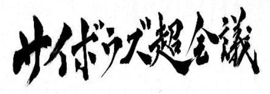 Cybozuchokaigi05 title