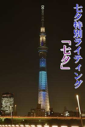 L tanabata