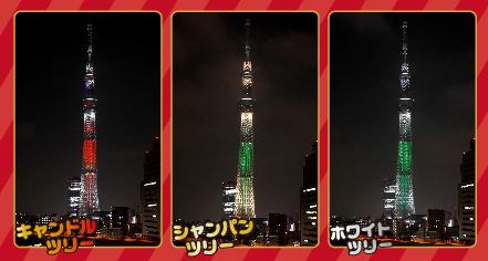 Skytreechristmas201401