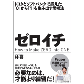 zeroone_catch